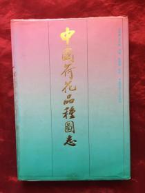 中国荷花品种图志