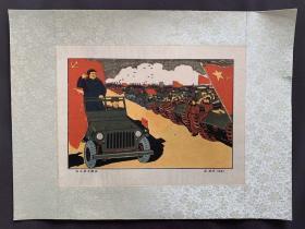 约1950年 荣宝斋套色木版年画 安林作《毛主席大阅兵》一大幅(白宣纸刷印,年画原尺寸:25*34.5cm,画心尺寸:19*27.5cm,新做装裱)