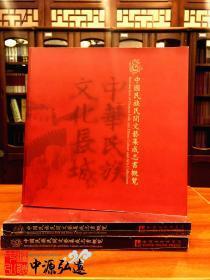 中国民族民间文艺集成志书概览