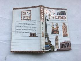 世界上下五千年故事(上)..