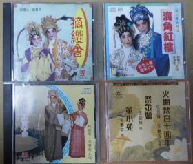 任剑辉 芳艳芬 林家声 李宝莹 梁汶威 龙贯天  旧版 港版 原版 绝版 CD