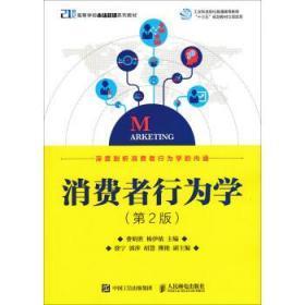 消费者行为学(第2版) 费明胜,杨伊侬 人民邮电出版社 9787115452535