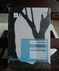 索拉里斯星:蓝色东欧.第3辑
