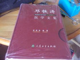 鄧鐵濤醫學文集-- 精裝厚冊,16開,原塑封未拆,但塑皮側邊裂開,定95品,如圖