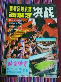 北京体育1982年第十二届世界杯特辑