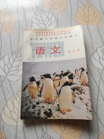 全日制六年制小学课本语文(第九册)没有使用过 自然旧