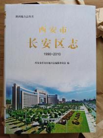 西安市长安区志(1990~2010)