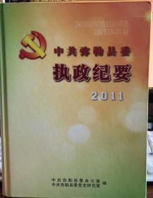 中国弥勒县委执政纪要 (2011)