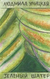 【精装俄文原版】柳德米拉·乌利茨卡娅《绿帐》Зеленый шатер 绿帐篷