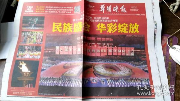 郑州晚报  2019年民族运动会