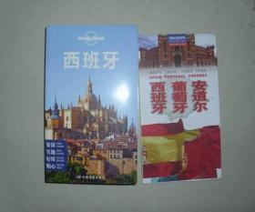 孤独星球Lonely Planet旅行指南系列 西班牙 看图 塑封