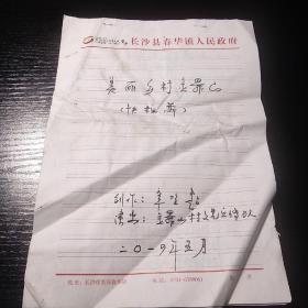 章资超 美丽乡村金鼎山 快板舞 手稿6页
