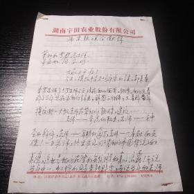 章资超为师生联谊会所写献辞手稿 共6页