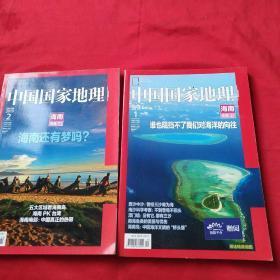 中国国家地理2013年1/2月 海南专辑上下 有一张地图(两册合售)