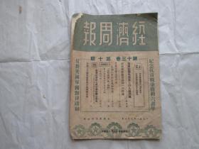 经济周报(1951年第十三卷第十期)