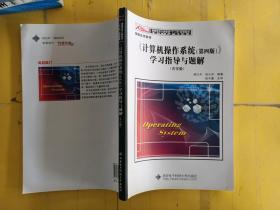 《计算机操作系统(第四版)》学习指导与题解(含实验)  封底水渍黄斑