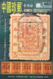 中国珍邮(第一集)【签赠本】