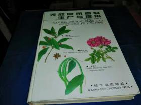天然食用香料生产与应用