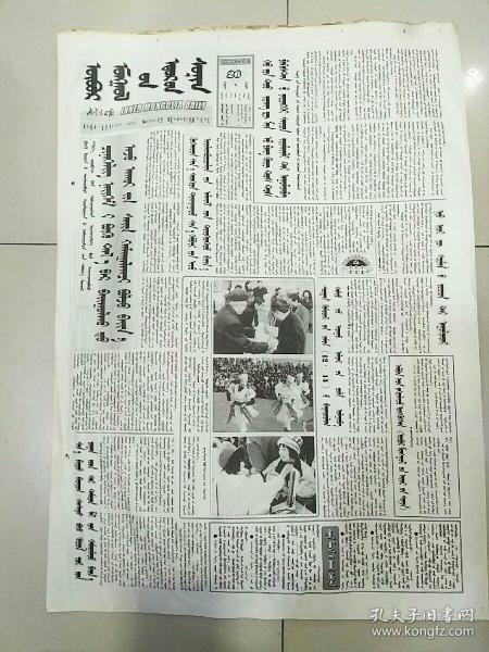 内蒙古日报2003年3月26日(4开八版)蒙文春耕前夕农民的三个愿望;全区防控疾病工作效果显著。
