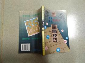 中国象棋龙虎斗 全局技巧