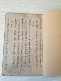 书法漂亮,地理风水术数手抄本,男女合婚,川地锦看风水。