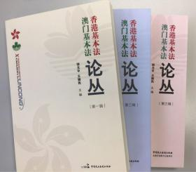 香港基本法澳门基本法论丛. 第二辑