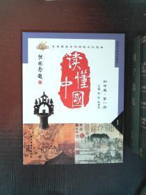 讀懂中國--小學卷-第一冊-1