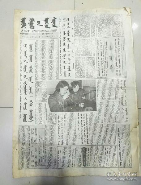 内蒙古日报2000年3月10日(4开四版)蒙文抓好产业结构调整大力发展科学技术教育;发展农牧业地区的教育。