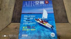 AIR空客2012.11