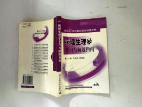 病理生理学学习与解题指南(第二版)(21世纪基础医学辅导教材)