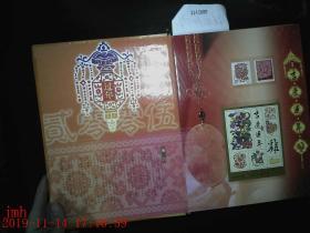 吉庆连年 钱币邮票珍藏册,有老纸币