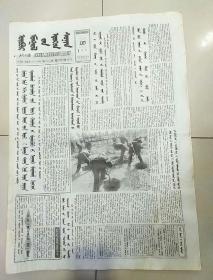 内蒙古日报2000年3月13日(4开四版)蒙文伊金霍洛旗乌兰牧骑民族特色吸引观众;健康发展中的我国民族法制建设。