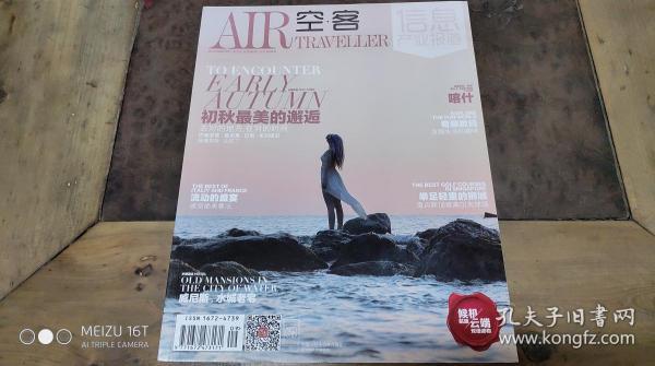 AIR空客2017.9