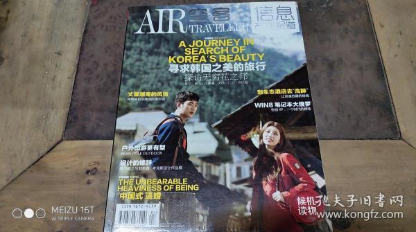 AIR空客2014.4