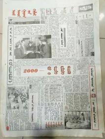 内蒙古日报经济周报版2000年3月12日(4开四版)蒙文
