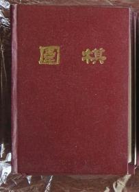 围棋月刊1987年1-12合订本 精装