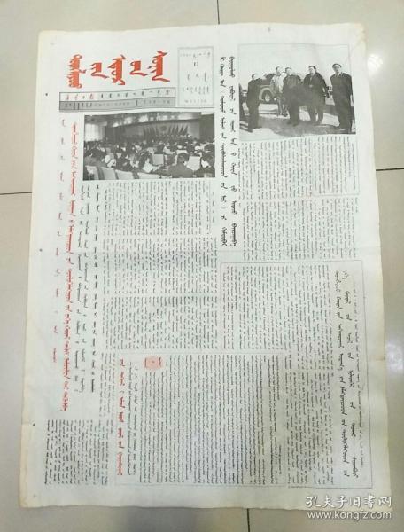 通辽日报2000年3月11日(4开四版)蒙文通辽市第一次妇女代表大会圆满结束;奈曼旗生态工程建设已有突破性进展。