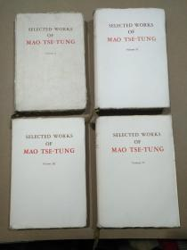 毛泽东选集(英文版)1-4卷(全是一版一印)