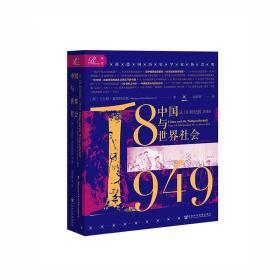 索恩丛书 中国与世界社会 从18世纪到1949 于尔根·奥斯特哈默 社会科学文献出版社