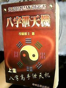 八字泄天机 司萤居士【上册】
