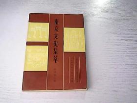 南京文史集萃