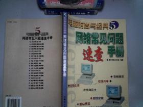 电脑时尚与经典(5):网络常见问题速查手册