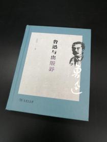 吴中杰先生 签名 《鲁迅与出版界》(一版一印)
