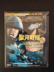DVD碟片  星河战队