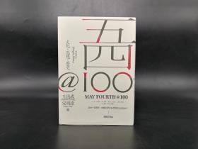 独家|台湾联经版 王德威先生签名 五四@100 文化,思想,历史