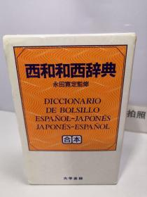 西和和西辞典合本