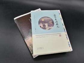 独家|杨澄先生 签名钤印 《北京老城圈儿》《旧京月色》 毛边本 套装(一版一印)