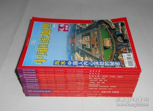 杂志--中国国家地理2006年第1-12期 全年