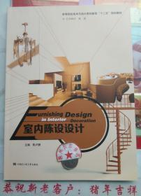 正版全新 室内陈设设计  陈卢鹏 哈尔滨工程大学出版社9787566109842