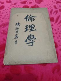 《伦理学》光绪三十一年初版,云南陈荣昌题